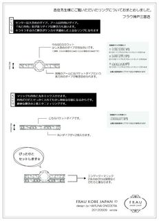 20120509吉住様秀生様指輪デザイン画.jpg