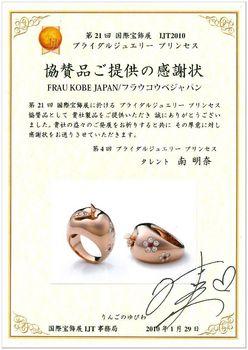 2015 IJT 林檎の指輪.jpg