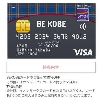 BEKOBEカード.jpg