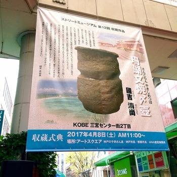 つぼ 沖縄 神戸 ストリートミュージアム.jpeg