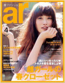 アール2013年3月発売.jpg