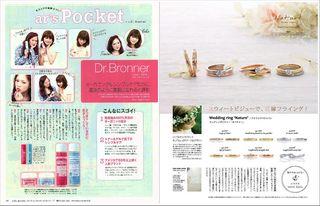 アール2013年3月発売p98.jpg