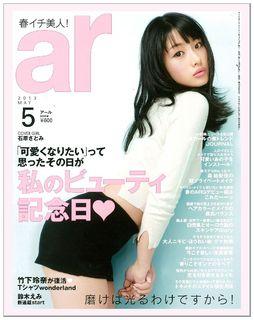 アール2013年4月発売石原さとみ.jpg