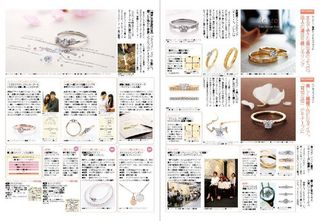 ゼクシィ指輪226-227.jpg