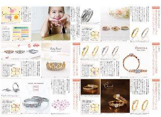 ゼクシィ指輪3-4.jpg
