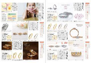 ゼクシィ指輪FRAU224-225.jpg