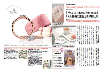 ゼクシィ画像 2月紙面.png