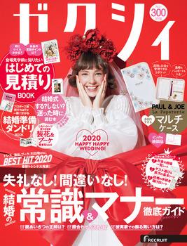 ゼクシィ画像_2月表紙.jpg