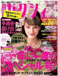 ゼクシイ201212月発売号.jpg