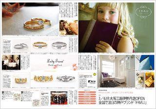 ゼクシイ4月号FRAU神戸指輪.jpg