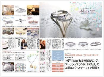 ゼクシイ指輪 関西 FAIR.jpg