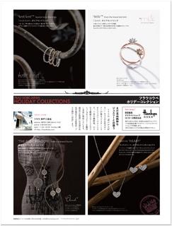 ナチュリラ1月号指輪神戸FRAU.jpg