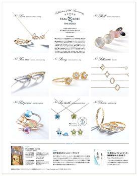 フラウ 神戸 ファッション ar ジュエリー.jpg