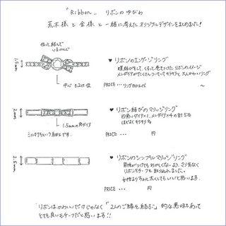 リボン指輪ステップ1デザイン画.jpg