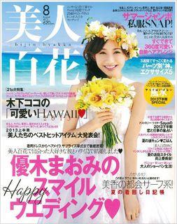 広告美人百花2013年8月表紙.jpg