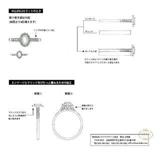 指輪デザイン画フラウ神戸.jpg