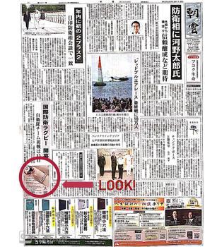 新聞 修正画像 BUROGU.jpg