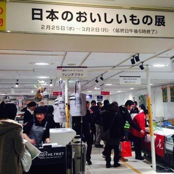 日本おいしいもの展.jpg
