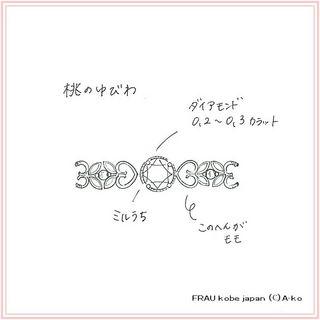 桃の婚約指輪神戸フラウ.jpg