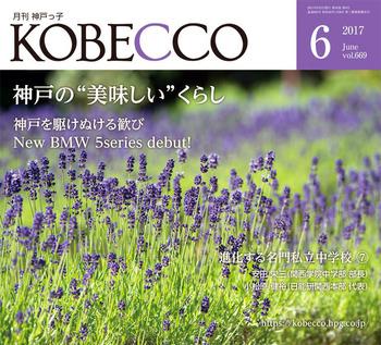 神戸っ子201706表紙.jpg