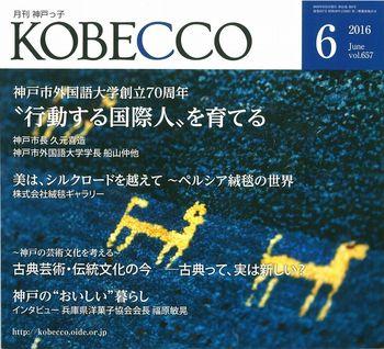 神戸っ子6月号 表紙.jpg