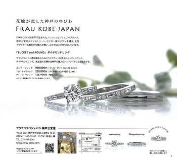 神戸っ子広告P1月.jpg