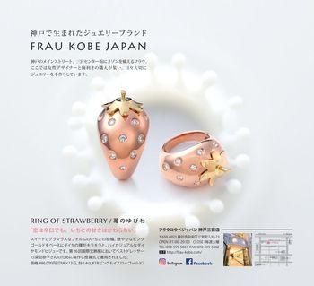 神戸っ子4月号掲載いちごの指輪・フラウコウベ.jpg