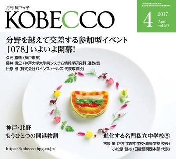 神戸っ子4月号表紙・フラウコウベ.jpg