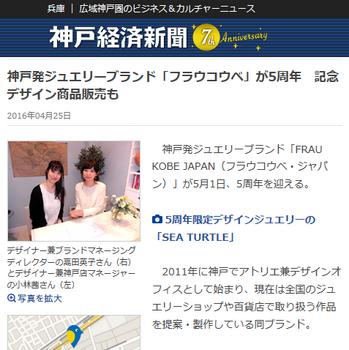 神戸経済新聞.png