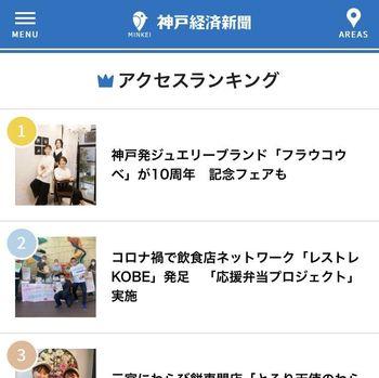 神戸経済新聞アクセス1位フラウ.jpeg