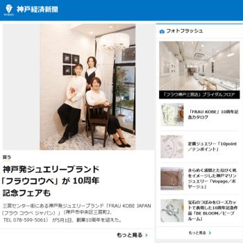 神戸経済新聞フラウ.png