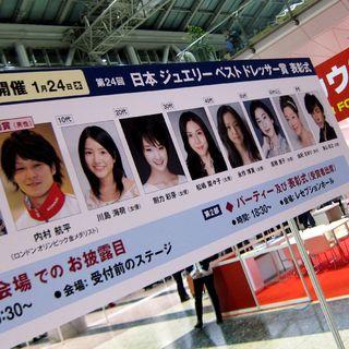 第24回日本ジュエリーベストドレッサー.jpg
