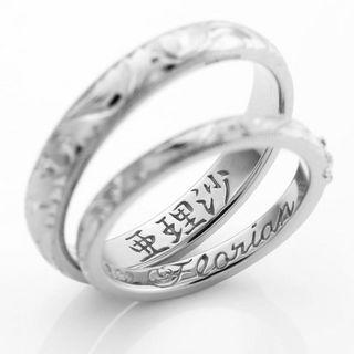 結婚指輪の内側に漢字とドイツ語.jpg