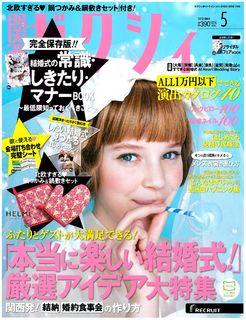 関西ゼクシィ5月号(3月発売号).jpg