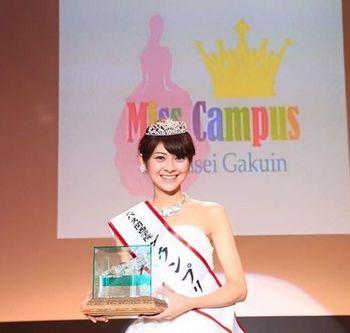 関西学院大学2015ミスキャンパスグランプリ.jpg