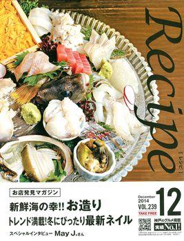 2レシピ12月号表紙.jpg