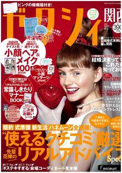 ゼクシィ2017年3月号表紙.jpg