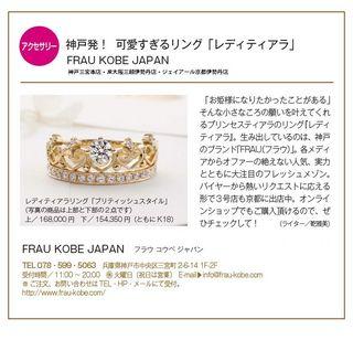 FRAU KOBE JAPAN 記事.jpg