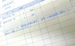 FRAUのコンフリクトフリーのインボイス.jpg