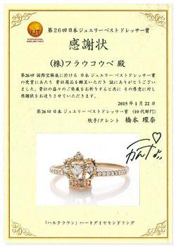 IJT2015サイン_10橋本環奈.jpg
