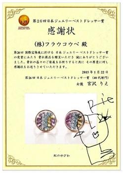 IJT2015サイン_40宮沢りえ.jpg