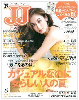 JJ8月号表紙 オードーリー亜矢香.jpg
