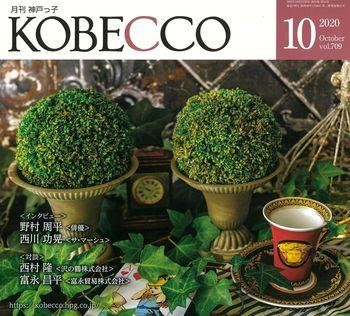 KOBECCO10月表紙.jpg