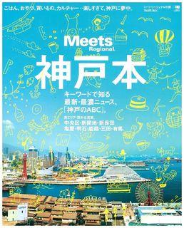 MEETS神戸本.jpg