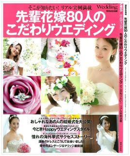 MISS WEDDING 2013号.jpg