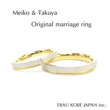 MeikoTakuya2.jpg