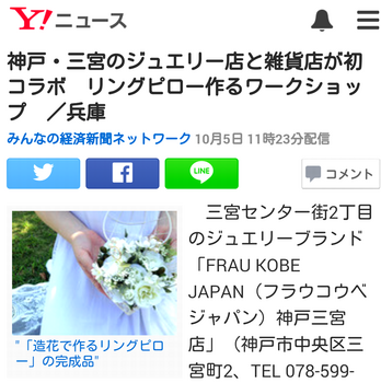 YAHOO!ニュース 記事.png