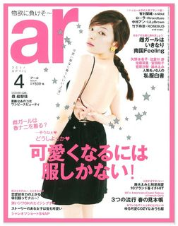 ar4月号 表紙 森絵梨花.jpg