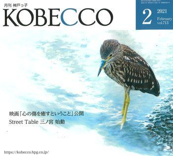 kobecco2月表紙 (002).jpg