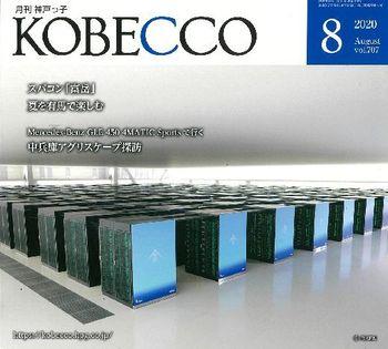 kobecco8月表紙.jpg